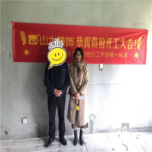 山水装饰恭祝【锦绣江南】业主雅居开工大吉