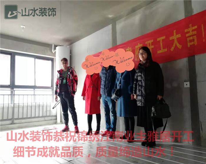恭祝锦绣江南业主雅居开工大吉