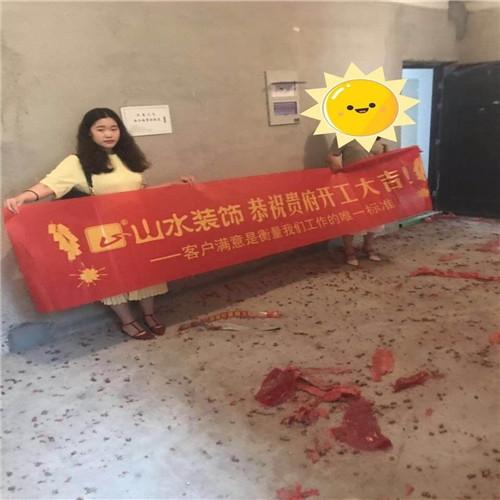 山水装饰恭祝【鹰游水岸】业主雅居开工大吉