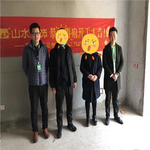 山水装饰恭祝【御锦龙湾】业主雅居开工大吉