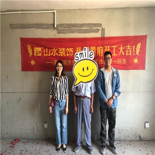 山水装饰恭祝【郁州府】业主雅居开工大吉